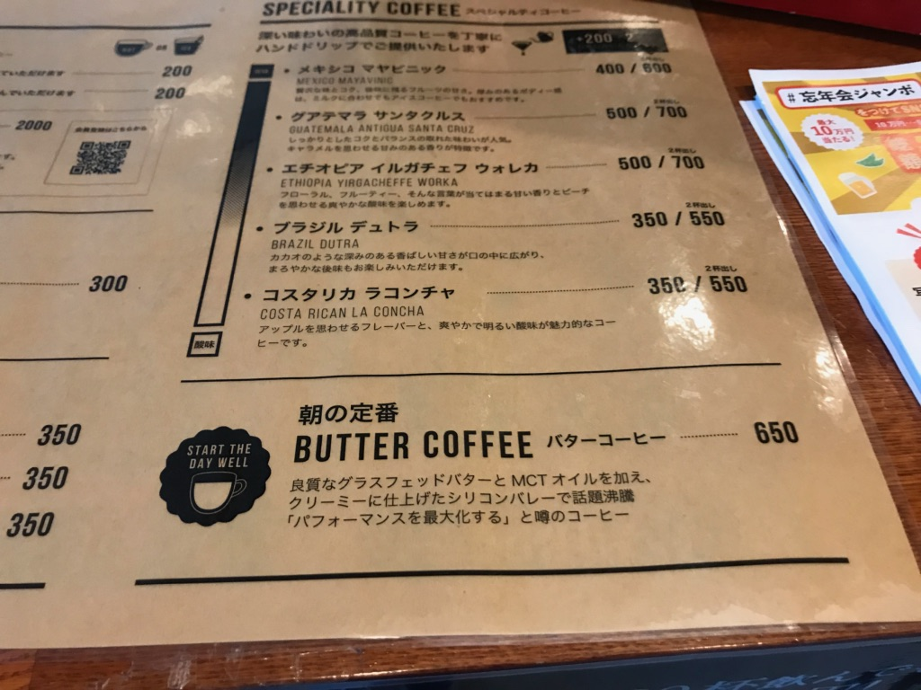 coffee mafia shinjuku menu