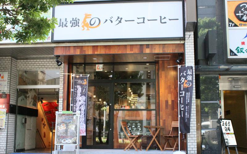 カフェレビュー 最強のバターコーヒー 池袋店