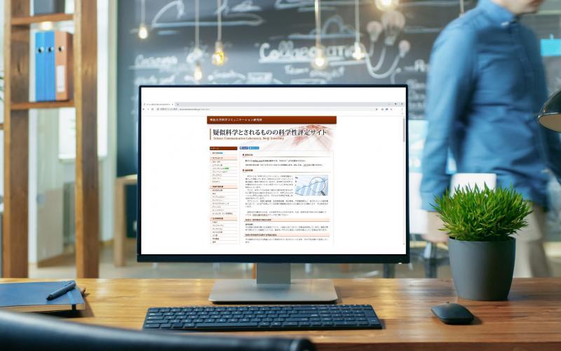 日本のガラパゴス的な健康神話に挑戦するサイトをgeefee的切り口でレビュー!「疑似科学とされるものの科学性評定サイト」