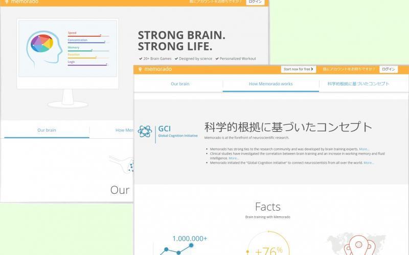 ~お役立ち健康サポートアプリ(3)~「Memorado」(メモラード)脳トレアプリ