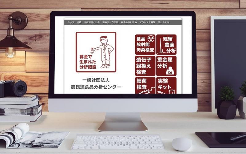 日本のガラパゴス的な健康神話に挑戦するサイトをgeefee的切り口でレビュー第2弾!「一般社団法人農民連食品分析センター」で農産物の品質に関するデータをチェック!