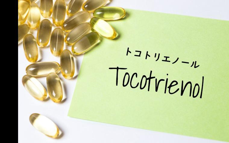 普通のビタミンEに効果を実感できないワケは?もう一つのビタミンE 、「トコトリエノール」とは