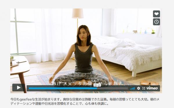 geefee 動画