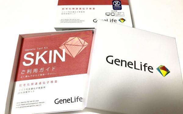 「GeneLife 肌老化遺伝子検査キット SKIN」で肌質をチェック!