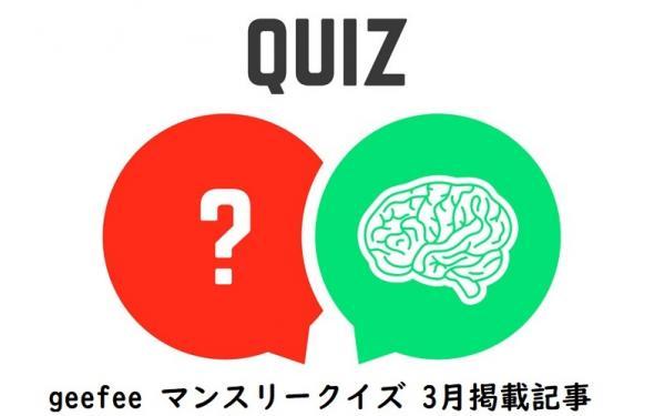 geefeeマンスリー健康クイズ(3月掲載記事編)
