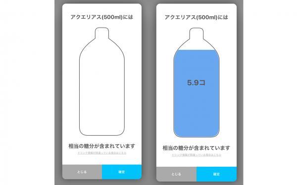 市販の清涼飲料水の糖分を素早くチェック!お役立ちアプリ「サトウさん」で目指せ糖分カット!