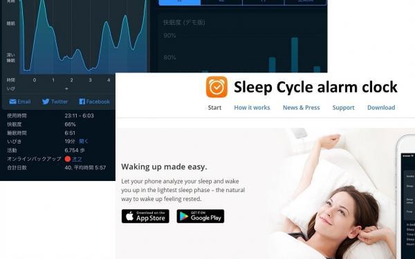 睡眠分析アプリ「Sleep Cycle(スリープサイクル)」